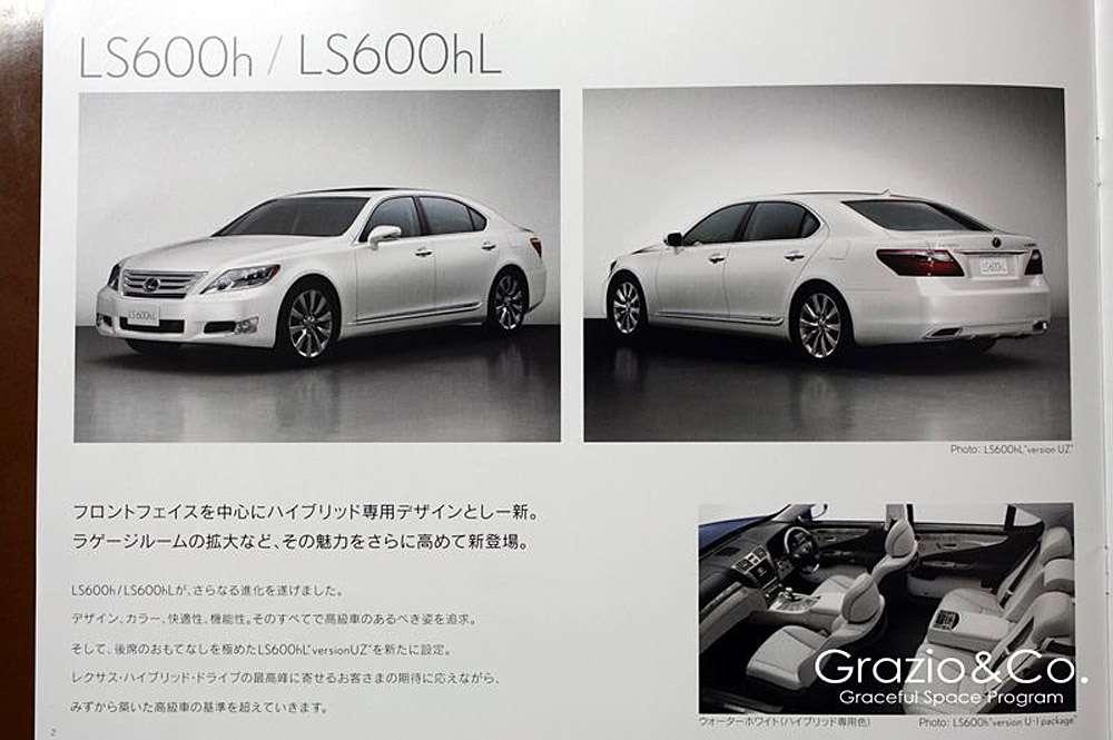 Lexus LS SZ 2009 broszury