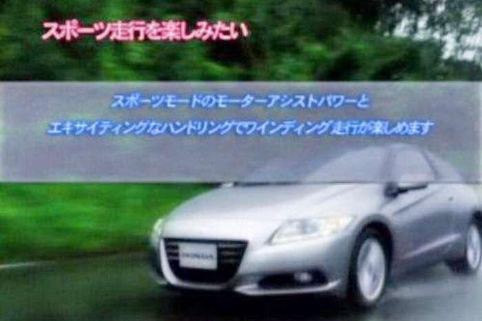 Honda CR-Z sexy 2010